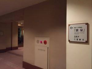 ホテルに入り3階に上がると、濱泉への案内があります。