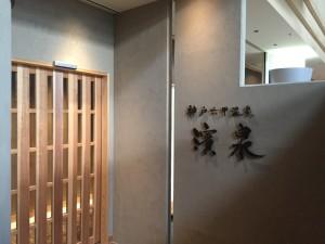 ホテルを抜けると、濱泉のエントランスが現れます。
