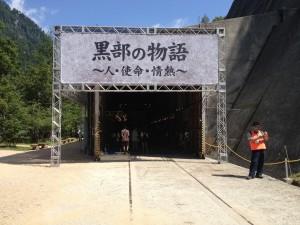 黒部ダムその⑥ この時は黒部ダムが竣工してちょうど50年だったので色々な展示が行われていましたね。