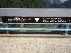 黒部ダムその⑤ ダムの中心の印。こういうの跨ぎたくなりますよねw