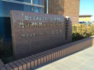 この度の社会科見学は埼玉にある「首都圏外郭放水路」。地下神殿として有名です。戦隊モノや仮面ライダーの撮影も行われているとか。