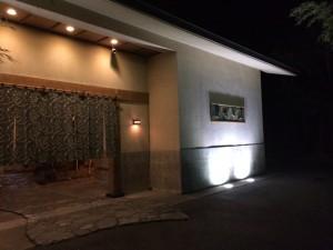 こちらは夜の別邸笹音の入り口。
