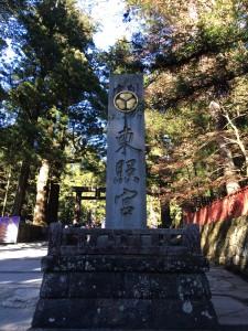 帰りは日光東照宮へ参拝してから帰ってきました。
