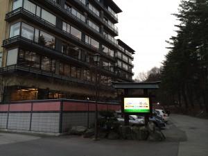 こちらは駐車場側から見た「緑翠亭・景水」の看板と建物。