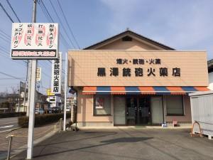 富岡市内の銃砲店。銃砲店を初めて見たのでとりあえずパチリ。