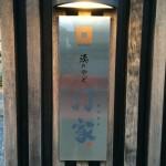 おっさん3人組の温泉旅(第11回:湊のやど・汀家@焼津)