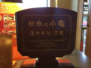 日本の小宿にも選ばれている汀家です。