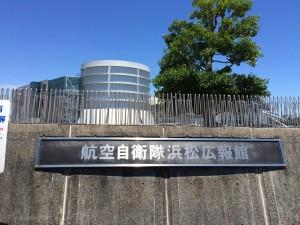 浜松にある航空自衛隊の広報館「エアパーク」