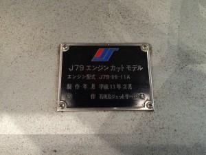 J79エンジンはGEのエンジンだけど、見てわかる通り型番に「IHI」が入っていて石川島播磨重工業がライセンス生産したバージョン。