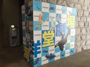 淡路夢舞台で開かれていた海洋堂展の入り口。