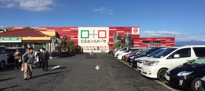 【ブログ】こんにゃくパーク – 旧こんにゃく博物館