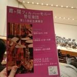 霞ヶ関フィルハーモニー管弦楽団 第15回記念演奏会