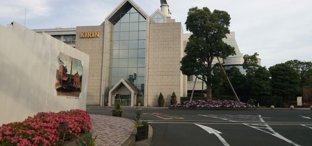キリンビール工場 キリン横浜ビアビレッジ