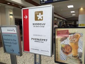 ホノルル空港のサクララウンジのサインが上がっています。