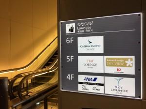 羽田空港 国際線サクララウンジ・スカイビューのサインが出ています。