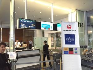JGCは優先搭乗ができます。いざ、羽田からホノルルへ向けて出発です。