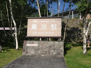 黒部への玄関口「扇沢駅」の看板。