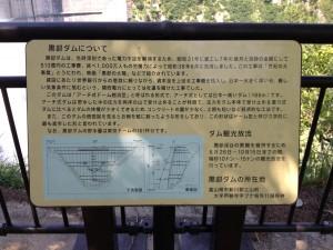 ダムの説明をしばし眺めます。
