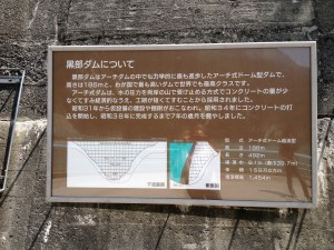 ダムの説明も至る所にありますw