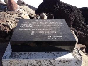 富士山山頂の標石。3776mと刻まれています。