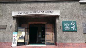 ウイスキー博物館入り口です。ツアーの集合場所でもあります。