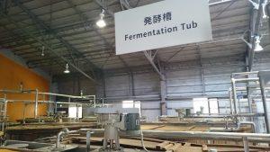 発酵工程です。