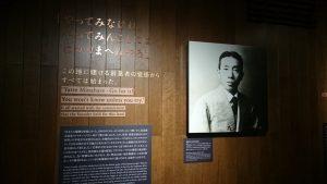 山崎ウイスキー館に入ってすぐに、サントりー創業者 鳥井信治郎さんから始まります。