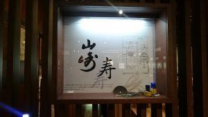 山崎の「崎」は「奇」ではなく、「寿」をデザインしたものだそうです。おしゃれですねw