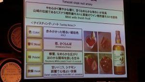 山崎のテイスティングノートです。