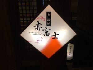 こちらが「赤富士」w