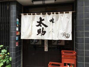 そしてランチは仙台駅前の牛タン焼き発祥のお店「味太助」本店で。