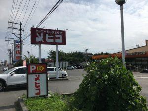 このお店を選んだのは完全にフィーリングw 「メヒコ」はメキシコのスペイン語読み。