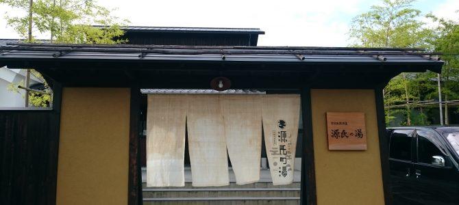 京都宇治の天然温泉『源氏の湯』