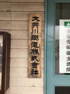 2日目は行ってみたかった「大井川鐵道」へ。