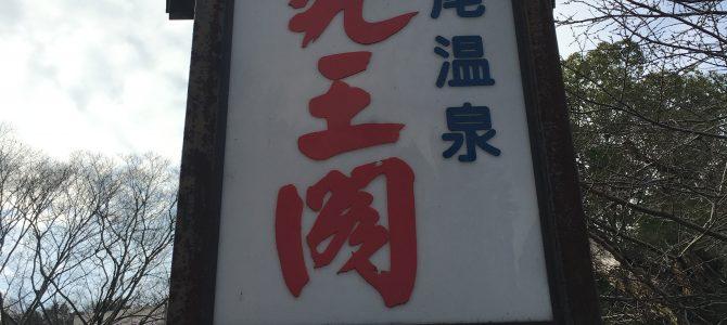 不死王閣@大阪・池田
