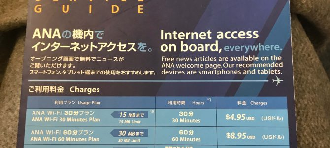 【ブログ】ANA 国際線で機内Wi-Fiを使ってみた