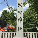 神社仏閣と御朱印:その三(甲斐乃国総鎮護:武田神社)