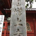 神社仏閣と御朱印:その四(浄土宗 大本山:三縁山 増上寺)