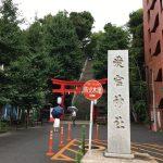 神社仏閣と御朱印:その五(愛宕神社)