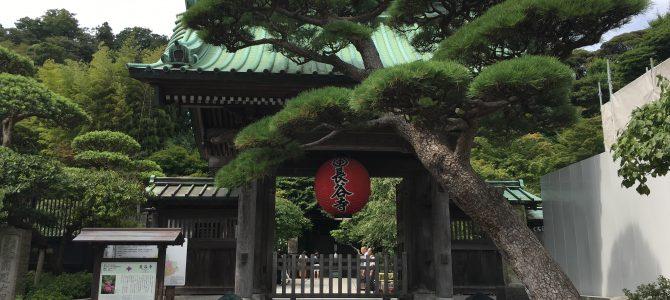 神社仏閣と御朱印:その十(浄土宗:海光山 慈照院 長谷寺)