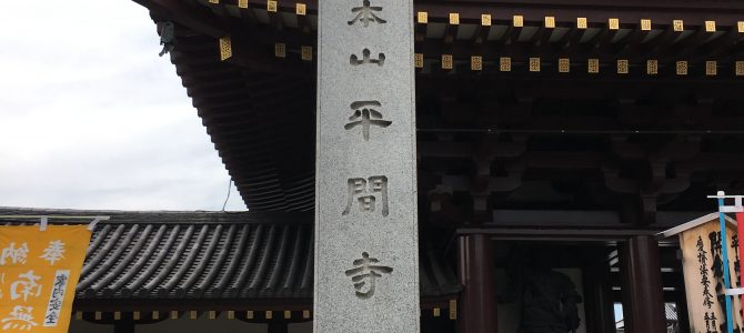 神社仏閣と御朱印:その十四(真言宗 智山派 大本山:金剛山 金乗院 平間寺)