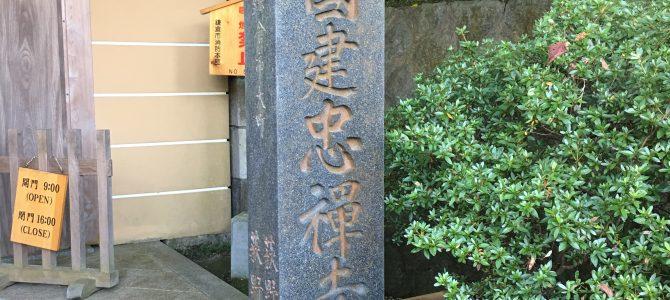 神社仏閣と御朱印:その十九(臨済宗 建長寺派:功臣山 報国寺)