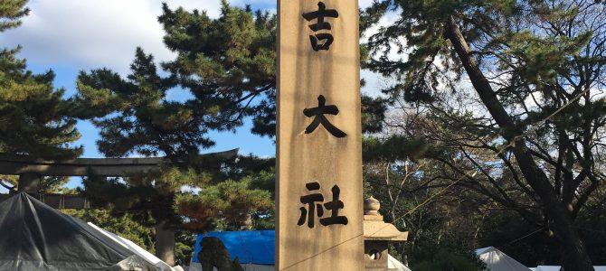 神社仏閣と御朱印:その二十二(住吉大社)