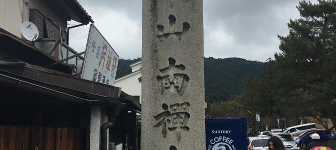 神社仏閣と御朱印:その二十七(臨済宗 南禅寺派 大本山:瑞龍山 南禅寺)