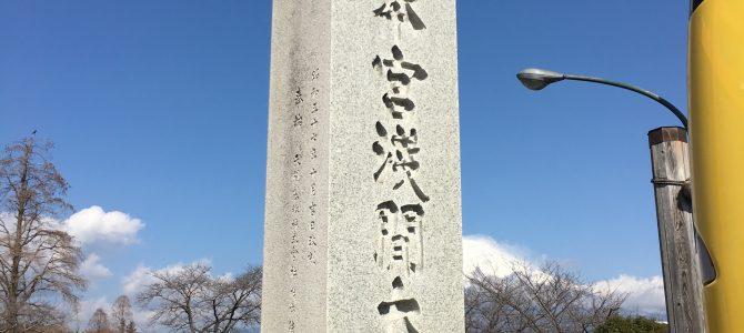 神社仏閣と御朱印:その三十五(富士山本宮浅間大社)