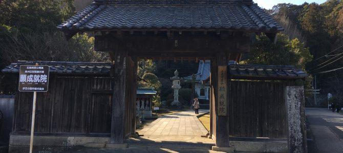 神社仏閣と御朱印:その三十六(高野山真言宗:天守君山 願成就院)