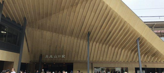 神社仏閣と御朱印:その四十三(真言宗 智山派 大本山:高尾山 薬王院 有喜寺)