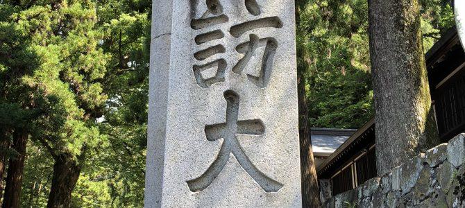 神社仏閣と御朱印:その四十四(諏訪大社・前編)