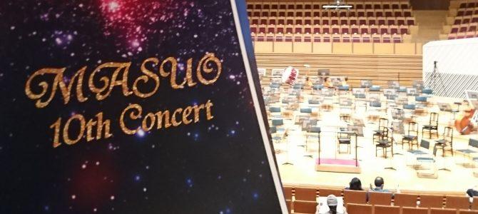 MASUO 10th Concert@ミューザ川崎シンフォニーホール