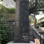 神社仏閣と御朱印:その四十九(伊勢山皇大神宮)